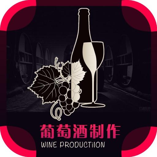 葡萄酒制作