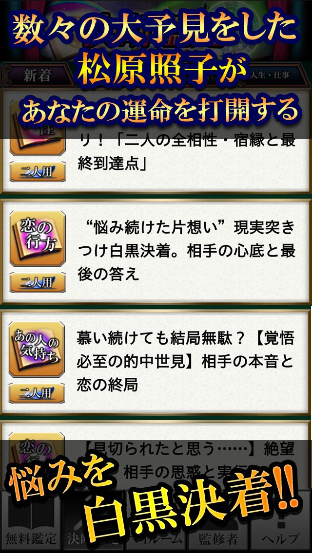 """ランキング1位◆神懸的中""""最強予知""""松原照子【幸福未来世見】のおすすめ画像3"""