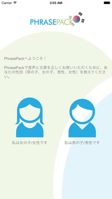 韓国語会話表現集 - 韓国への旅行を簡単にのおすすめ画像5