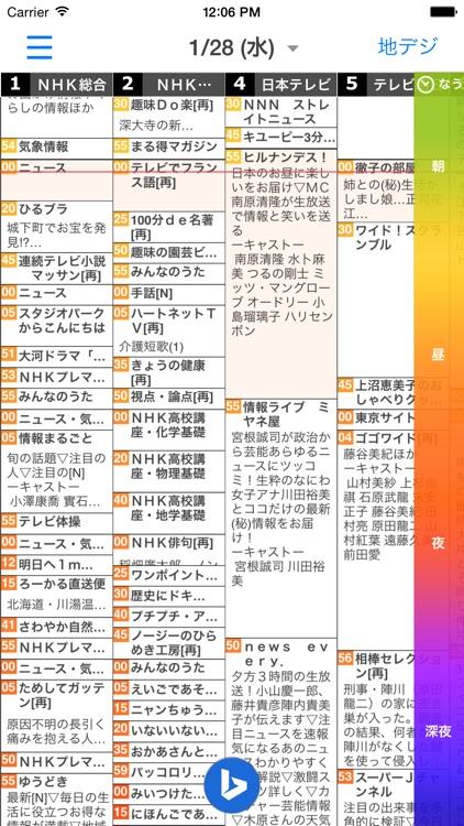 テレBing番組表 screenshot-4