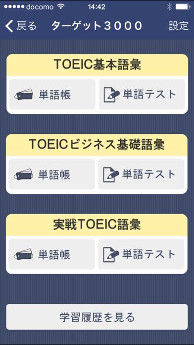 新TOEIC®テスト英単語ターゲット3000のおすすめ画像1