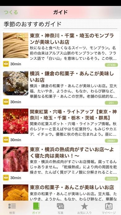 おでかけランチ検索 30min.のスクリーンショット4