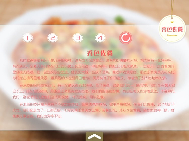 Seeking of the Delicious Foods screenshot-3