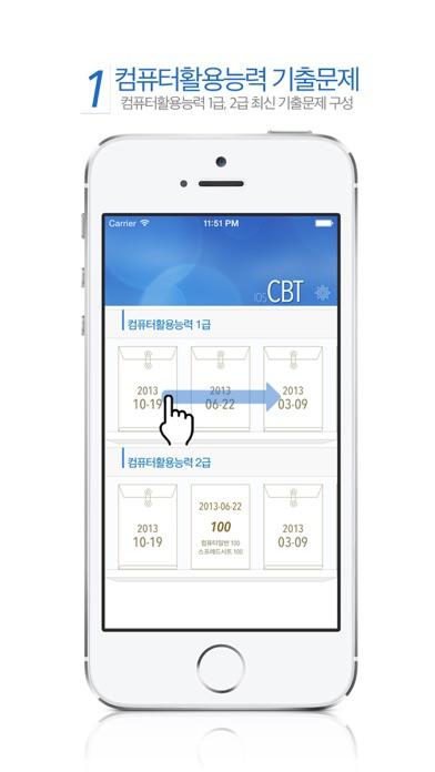 CBT컴활 for Windows