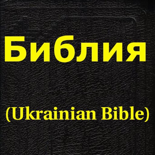 Библия (Ukrainian Holy Bible)