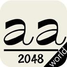 aa 2048:见缝插针4 icon