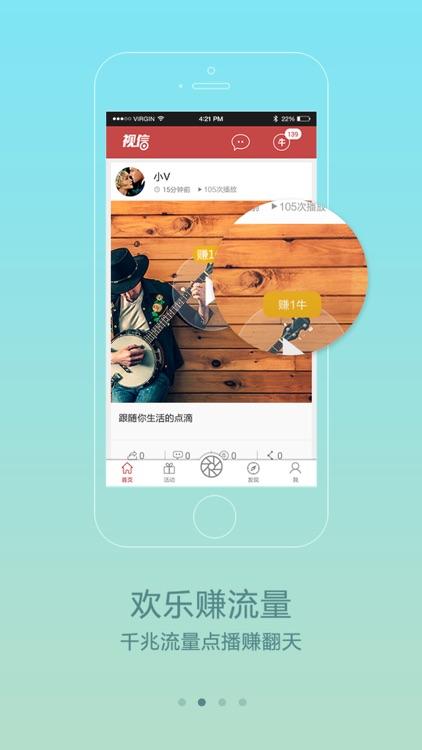 VGO视信—看视频赚流量 screenshot-3