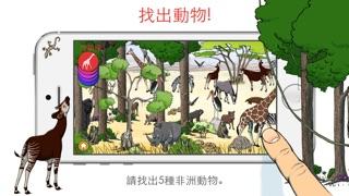 wobb! Africa - 非洲充滿了各種野生動物。小小探險家快整裝出發,到非洲大草原尋找野生動物屏幕截圖1