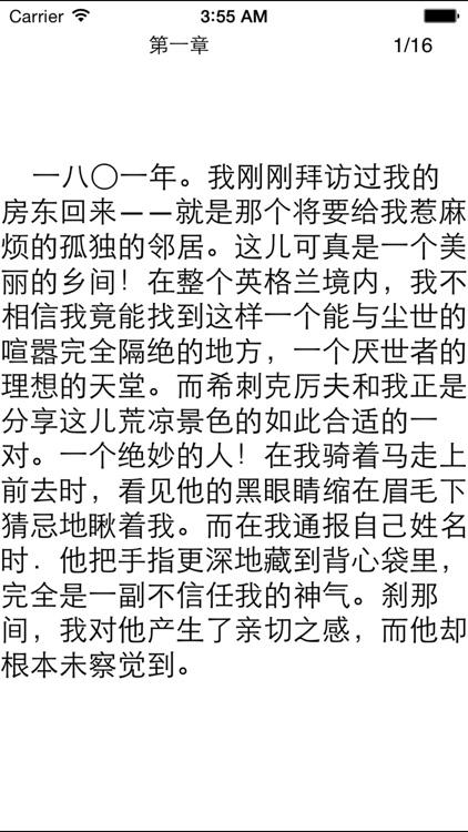 世界名著合集21合1(簡繁體)-网络小说免费在线阅读电子书 screenshot-3