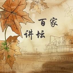 百家讲坛系列(和珅 刘伯温 论语 庄子)