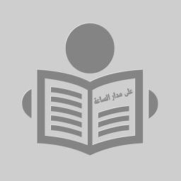 على مدار الساعة الناطق بالعربية NEWS