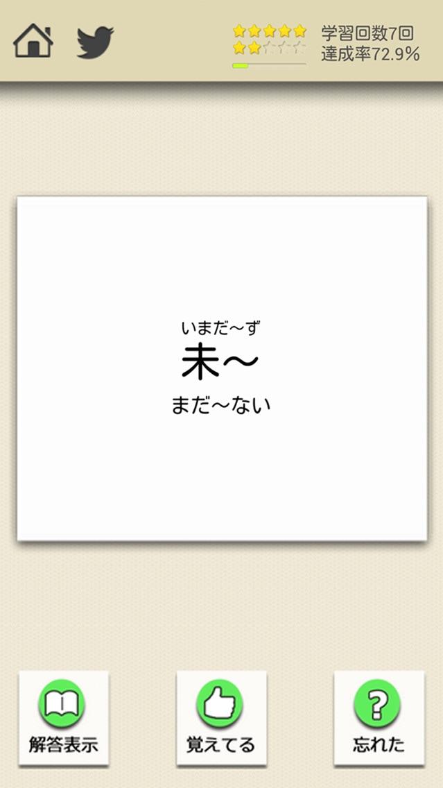 ロジカル記憶 漢文 句形/句法 大学受験の国語の学習 文法の無料勉強アプリのおすすめ画像4