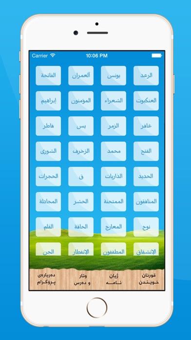 Screenshot #2 pour Ramazan Shkwr مامۆستا ڕمضان شکور