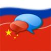 Русско-Китайский? ОК!