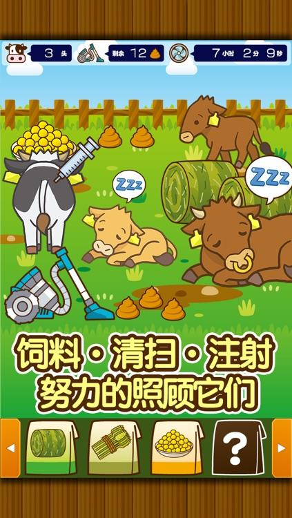 养牛场  〜快乐地在牧场饲养牛游戏〜