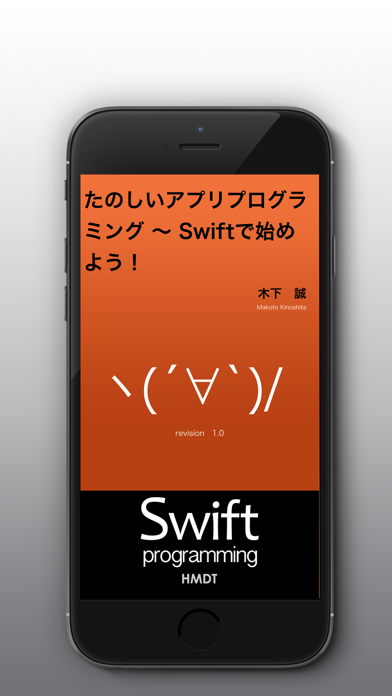たのしいアプリプログラミング 〜 Swiftで始めよう![無料版] ScreenShot0