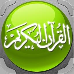 الشيخ فارس عباد القران الكريم تجويد و ترتيل Fares Abbad Al Quran Al Kareem