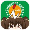 アイ・カフェグループ公式アプリ