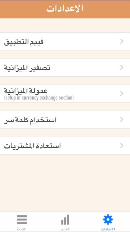 برنامج اسعار صرف العملات العالمية و حساب المصاريف screenshot-4
