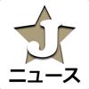 ニュースのまとめ読みアプリ - ジャニーズ版