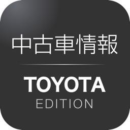 中古車情報 TOYOTA EDITION