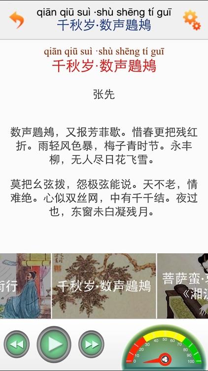 每日必听国学 宋词三百首(有声图文Lite版) screenshot-3