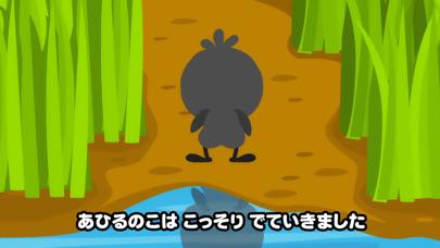 【無料版】みにくいアヒルの子 ~ぬりえで遊べる赤ちゃん・子供向けのアニメで動く絵本アプリ:えほんであそぼ!じゃじゃじゃじゃん童謡シリーズのおすすめ画像3