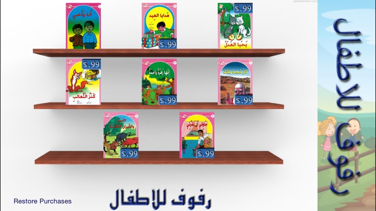 Bookshelf for kids - رفوف للاطفال screenshot-2