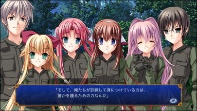 愛しい対象の護り方 screenshot1