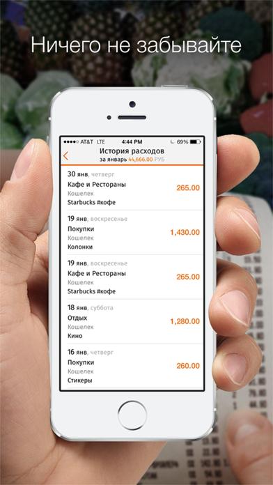 Учет расходов - HomeMoneyСкриншоты 3