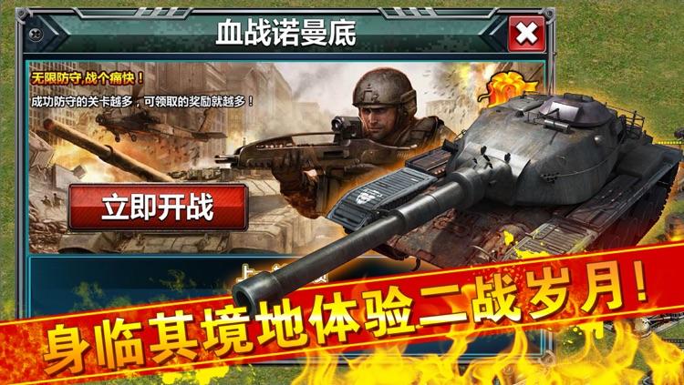 二战火线:战警 screenshot-3