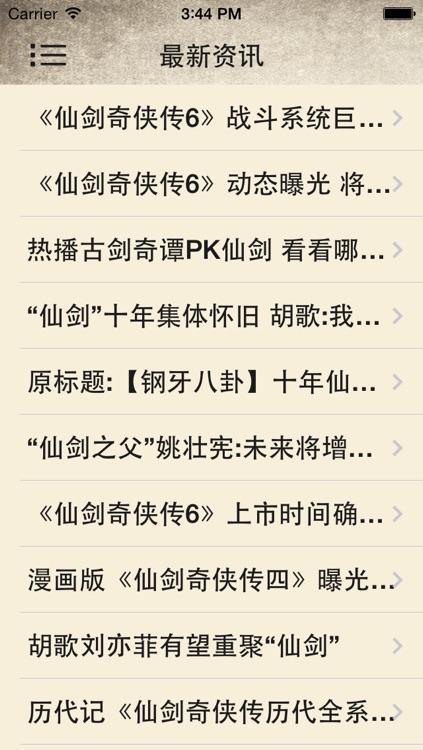 攻略For仙剑奇侠传-手游版 screenshot-4