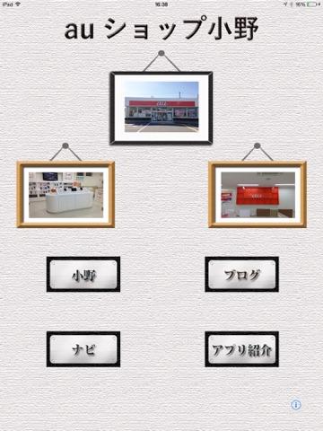 au小野-ipad-0