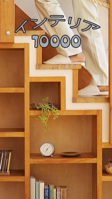 インテリア10000点: ロフト、 パティオ、 ベッドルーム、 バスルーム、 キッチン、 サウナ、 プール ScreenShot0