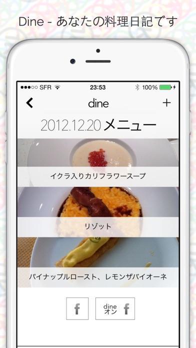 Dine - あなたの料理日記です screenshot1