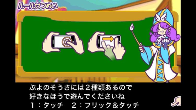 ぷよぷよフィーバーTOUCH screenshot-4