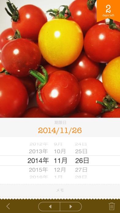 賞味期限メモ FreshPantry screenshot1