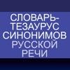 Словарь синонимов русского языка | Словари XXI века - iPhoneアプリ