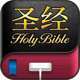 《圣经和合本》简体书版