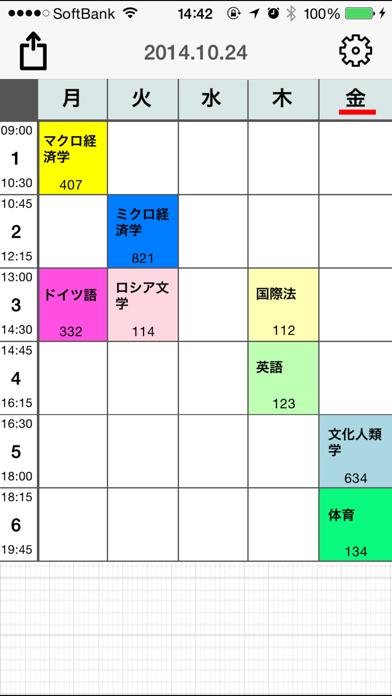 時間割 TIMETABLE 授業管理のおすすめ画像1