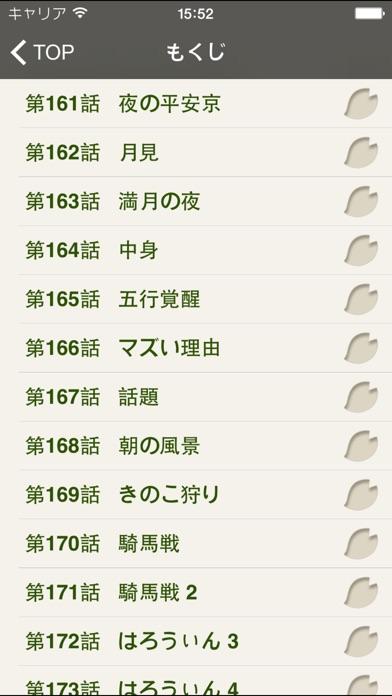 式姫4コマ 其之参 screenshot1