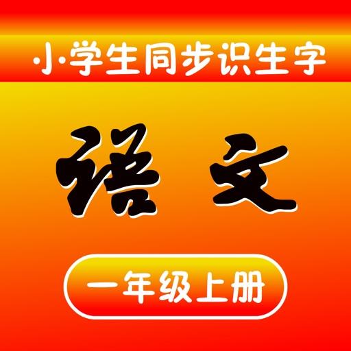 小学语文同步识生字(一年级上册)
