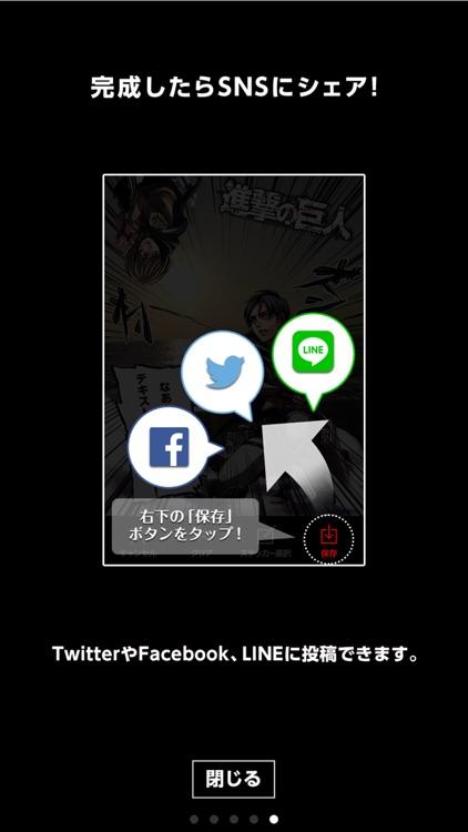 進撃の巨人 デジタルフォトステッカー screenshot-4