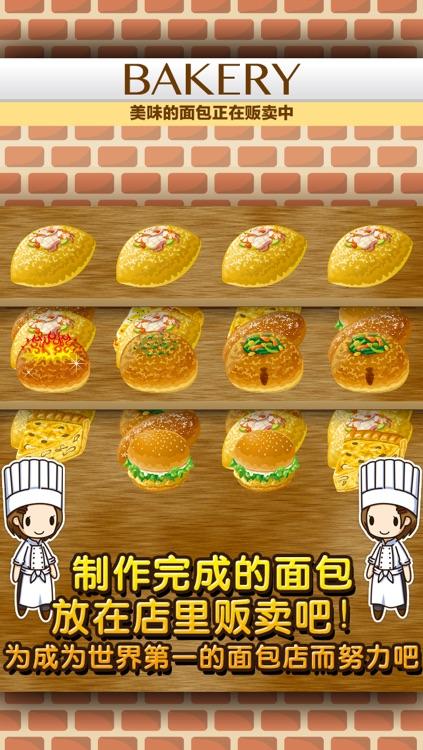 面包店达人~制作,贩卖,扩张面包店~ screenshot-4