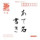 あて名書き for iPhone icon