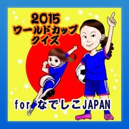 2015ワールドカップクイズ for なでしこジャパン(JAPAN)