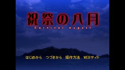 祝祭の八月のスクリーンショット5