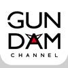 ガンダムチャンネル (GUNDAM CHANNEL)