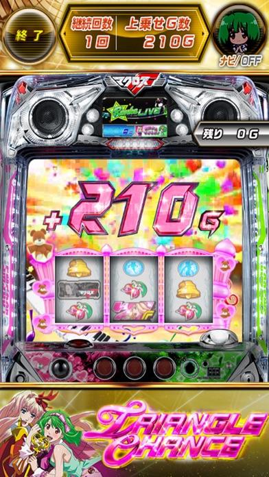 パチスロ マクロスF2 BL オフィシャルガイドアプリのスクリーンショット4