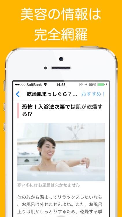 美容まとめ - ダイエットからメイクまで! 女子のための美容情報アプリ screenshot-3